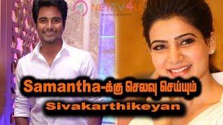 Personal-ஆக Samantha-க்கு செலவு  செய்யும்  Sivakarthikeyan | Samantha | Siva