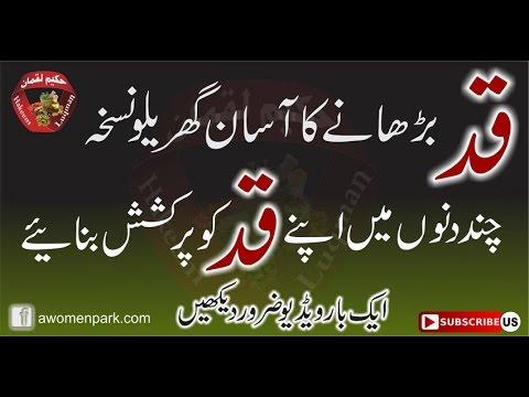 How to Increase Height in Urdu Hindi | Qad Lamba Karne Ka Tarika | Qad Lamba Karne ki Dua