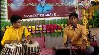 Sare Shikwe Gile Bhula Ke Kaho By Abhishek Thakur//Ashutosh Mishra