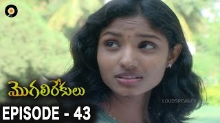 Episode 43 of MogaliRekulu Telugu Daily Serial || Srikanth Entertainments