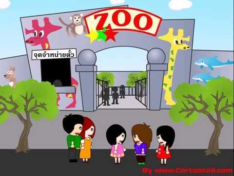 การ์ตูนสอนเด็ก สอนคำศัพท์ภาษาอังกฤษที่สวนสัตว์ zoo animals vocabulary for kids Indysong Kids