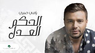Ramy Sabry … El Hakm El Adl - Lyrics Video | رامي صبري … الحكم العدل - بالكلمات