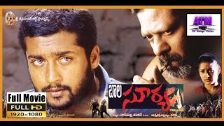 Bala Surya (ఆక్రోశం ) II Telugu Full HD Movie, Surya, Laila, Sheela .....
