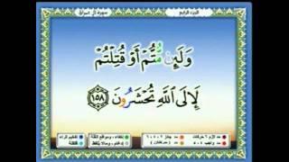 سعدالغامدي 028  - جزء 4 -  ربع4- إِذْ تُصْعِدُونَ وَلَا تَلْوُونَ عَلَى أَحَدٍ وَالرَّسُولُ