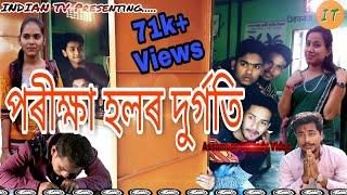 Porikhya Holr Durgoti |পৰীক্ষা হলৰ দুৰ্গতি | Assamese Comedy Video | Presenting by INDIAN TV. 2018