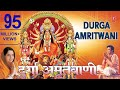Download Durga amritwani by anuradha paudwal i audio song juke box