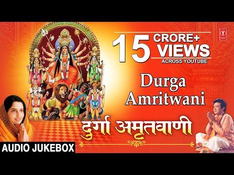Xxx Mp4 Durga Amritwani By Anuradha Paudwal I Audio Song Juke Box 3gp Sex