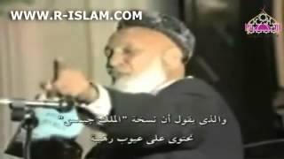 أحمد ديدات يحشر نصراني قبل أن يسأل سؤاله الخاطئ ,, مترجم