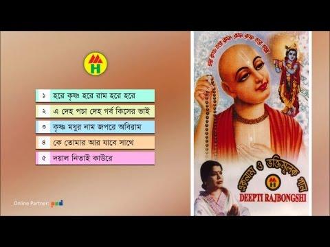 Xxx Mp4 Deepti Rajbongshi Ek Naam O Voktimulak Gaan Bangla Hindu Religion Songs 3gp Sex