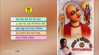 Deepti Rajbongshi - Ek Naam O Voktimulak Gaan - Bangla Hindu Religion Songs