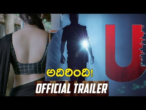 U Movie Theatrical Trailer | U Kathe Hero Theatrical Trailer | KoVeRa | 2018 Latest Telugu Movies
