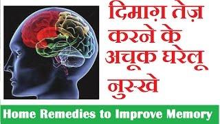 दिमाग को तेज व स्मरण शक्ति बढ़ाने के अचूक उपाय | home remedies to improve brain power In Hindi