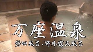 [4K] 万座温泉~ 貸切風呂・野外露天風呂~2016.12.13