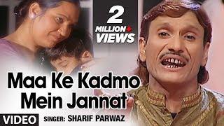 Maa Ke Kadmo Mein Jannat Full (HD) Songs || Sharif Parwaz || T-Series Islamic Music