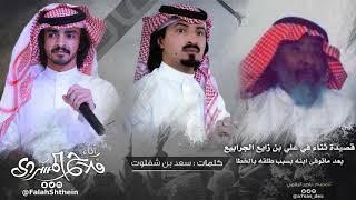 قصيدة ثناء في علي بن زايع الجرابيع I كلمات سعد بن شفلوت I فلاح المسردي