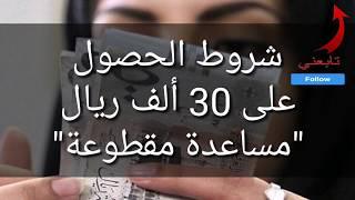 شروط الحصول على ٣٠الف ريال مساعدة مقطوعة #السعودية #اخبار #الاخبار #صور #فيديو