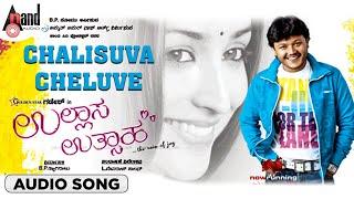 Ullasa Utsaha | Chalisuva Cheluve | Ganesh, Yami Gautam | Sonu Nigam Kannada Romantic Songs