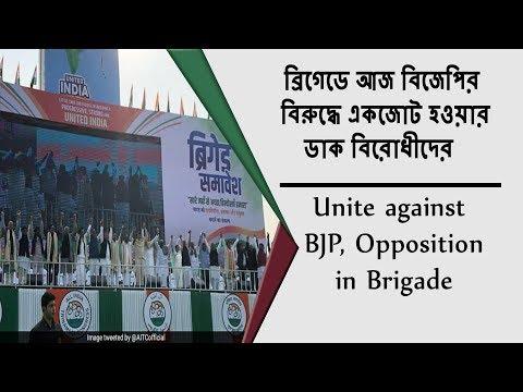 Xxx Mp4 ব্রিগেডে আজ বিজেপির বিরুদ্ধে একজোট হওয়ার ডাক বিরোধীদের Unite Against BJP Opposition In Brigade 3gp Sex