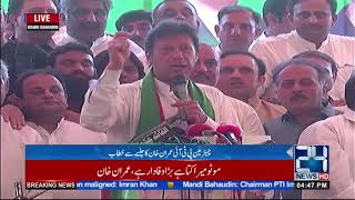 Chairman PTI Imran Khan addressing rally | 24 News HD