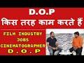 D.O.P kis tarah kaam karte hai   Film Industry Jobs- Cinematographer/D.O.P   #FilmyFunday
