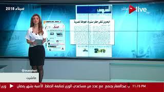 مانشيت - البحرين تلغي حظر استيراد الجوافة المصرية