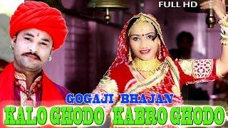 Kalo Ghodo Kabro Ghodo || Gogaji Mata Bhajan || Chunilal Rajpurohit | New Rajasthani 2016