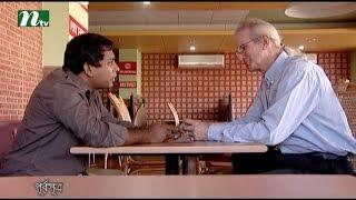 Bangla Natok Houseful l Episode 43 I Mithila, Mosharof Karim, Hasan Masud  l Drama & Telefilm