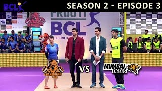 Frooti BCL Episode 3 – Chandigarh Cubs vs. Mumbai Tigers