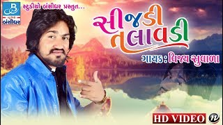 સિજડી તલાવડી by vijay suvada - live dj gujarati songs by vijay suvada