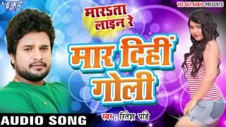 मार दिही गोली - Maar Dihi Goli - Marata Line Re - Ritesh Pandey - Bhojpuri Hot Songs 2016 new