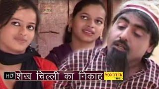 Shekh Chilli Ka Nikah Vol 3 || शेखचिल्ली का निक़ाह || Hindi Hottest Hit Comedy Full Film