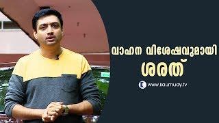 Actor Sarath Das talks about his vehicles | Kaumudy TV