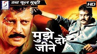 मुझे जीने दो  - डब किया हिंदी मूवीज़ 2018 पूर्ण मूवी एचडी