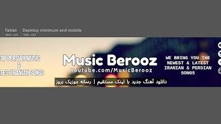 گلچین بهترین آهنگ های ایرانی | Top Persian Music - Best Iranian Songs