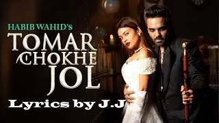 Tomar Chokhe Jol Lyrics | তোমার চোখে জল | Habib Wahid |