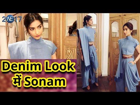 देखिए Denim Saree पर दिखा Sonam Kapoor  का Hot अदांज