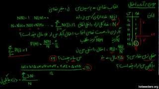 مکانیک کوانتومی ۰۴ - مروری بر آمار و احتمال ۱
