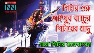 গিটার গুরু আইয়ুব বাচ্চুর গিটারের যাদু-অসাধারন- Ayub Bachchu Best Guitar Performance