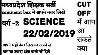 मध्यप्रदेश वर्ग-2 science number 22/02/2019 || science subject