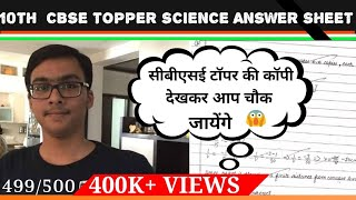 CBSE TOPPER SCIENCE ANSWER SHEET/COPY/BOOKLET||10TH CLASS CBSE TOPPER/STRATEGY/PREPARATION TIPS 2019
