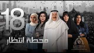 """مسلسل """"محطة إنتظار"""" محمد المنصور - أحلام محمد - باسمة حمادة    رمضان ٢٠١٨    الحلقة الثامنة عشر ١٨"""