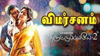 Thiruttuppayale 2  Review |  Thiruttu payale 2 Movie  Review | Bobby Simha | Amala Paul