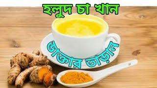 হলুদ চা খান ডাক্তার তাড়ান! ১০০০ রোগের সমাধান ! Health Bangla