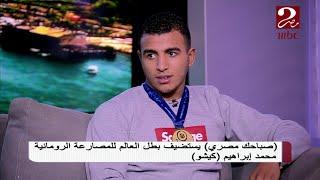 """من الإسكندرية إلى العالمية.. بطل العالم للمصارعة الرومانية """"كيشو"""" يروي قصة نجاحه"""