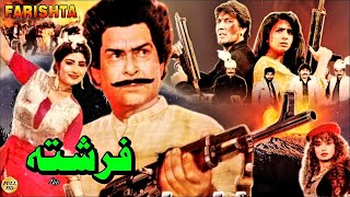 FARISHTA (1993) - YOUSAF KHAN, SAIMA, NEELI, JAVAID SHEIKH - OFFICIAL FULL MOVIE