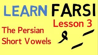 Learn Farsi Lesson 3 - The Persian Short Vowels