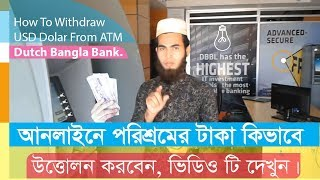 How to Withdraw Money From Dutch Bangla ATM Booth Update-2018