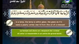 سورة النور بصوت سعد الغامدي Surat An-Nur by Saad Al-Ghamdy