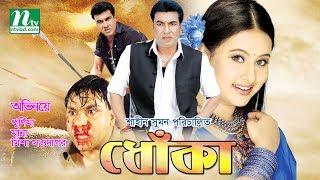 Bangla Movie - Dhoka | Purnima | Manna | Misha Showdagar | By Shaheen Suman