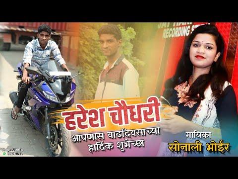 Xxx Mp4 HARESH CHAUDHARI BIRTHDAY SONG SONALI BHOIR Sonali Bhoir New Song 3gp Sex